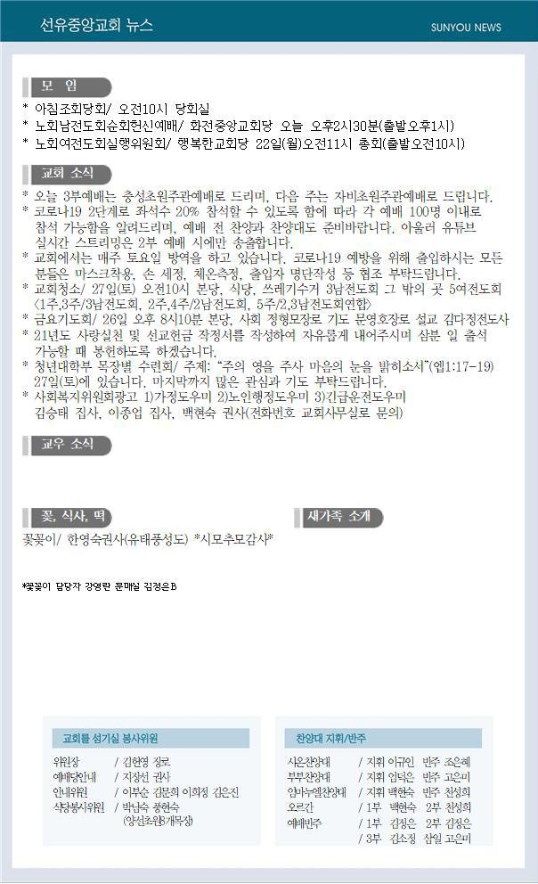 선유중앙교회 / 주보